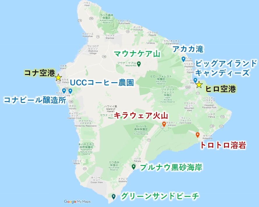 【必読】絶対外せないハワイ島旅行の観光スポット~最重要ポイントをまとめた旅行計画作成の為の参考書~