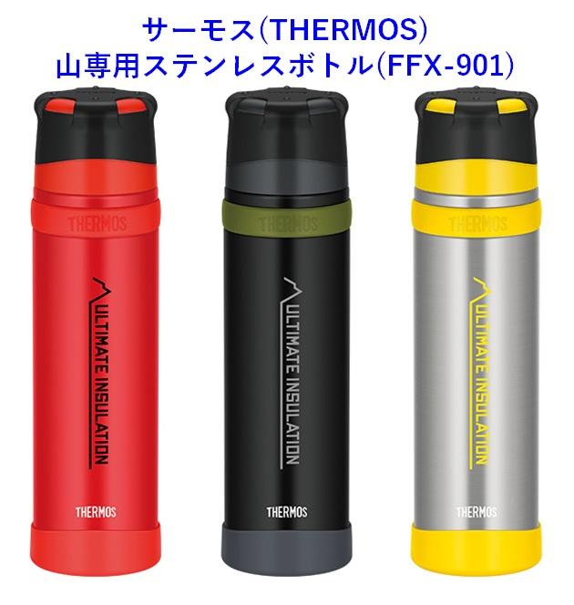 【保温機能最強の水筒】サーモス(THERMOS)の山専用ステンレスボトル。アウトドアにおすすめ