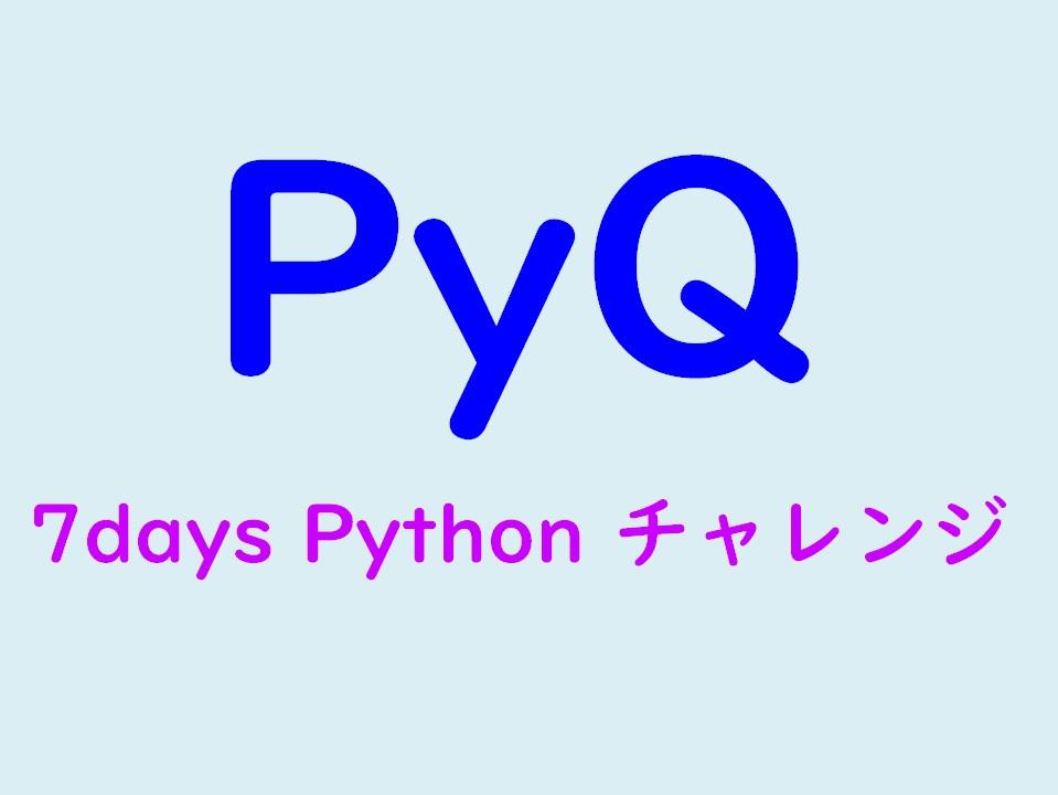 プログラミング初心者のPython入門⇒PyQの無料体験「7daysチャレンジ」がおすすめ!